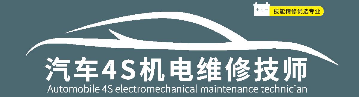 汽车4S机电维修技师