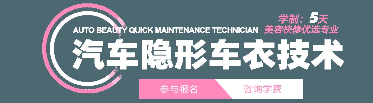 汽车隐形车衣技术