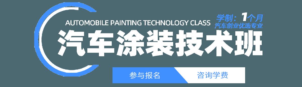 汽车涂装技术班