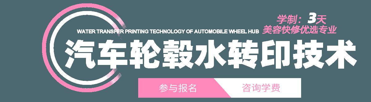 汽车轮毂水转印技术