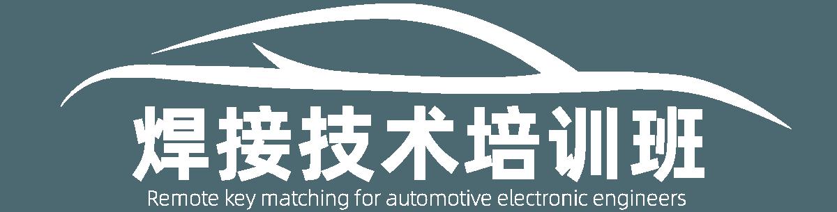 焊接技术培训班